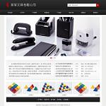 文具企业网站模板