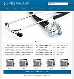 医疗器械公司网站模板