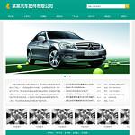 汽配公司网站