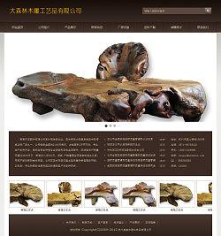 木雕工艺品公司网站模板