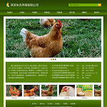 养殖场网站