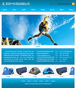 户外用品公司网站模板
