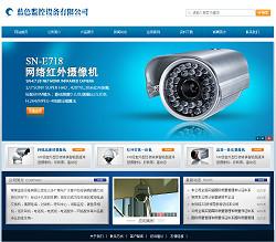 监控设备公司网站模板