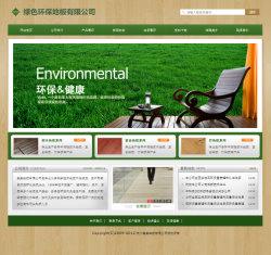 地板公司网站