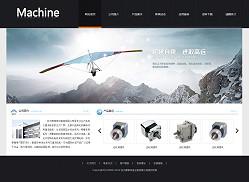 机电公司网站(宽屏)