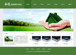 绿色能源公司网站(宽屏)