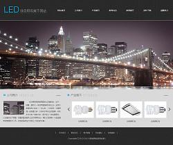灯具照明公司网站