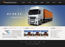 货运公司网站