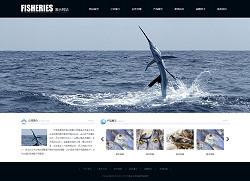 渔业公司网站(全屏)