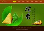 端午节粽子网站
