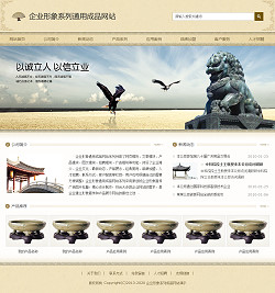 古典风格企业网站