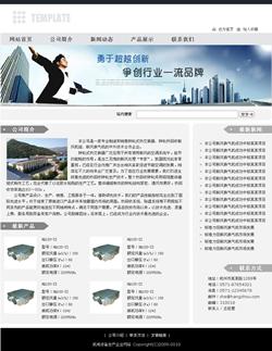 机电设备生产企业网站