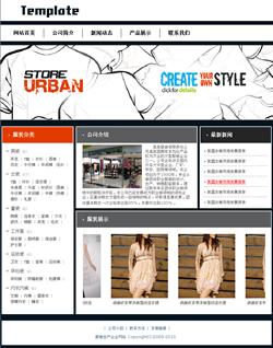 服装生产企业网站