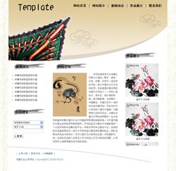 书画展示网站