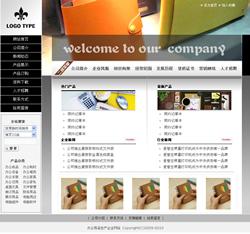 办公用品企业网站