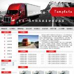 汽车运输公司网站