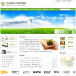 农业科技公司网站模板