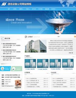 通信技术公司网站