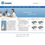 通信设备公司网站模板
