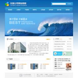 仪器设备公司网站