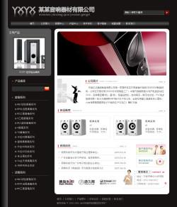 音响器材公司网站
