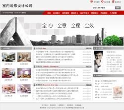 装修设计公司网站