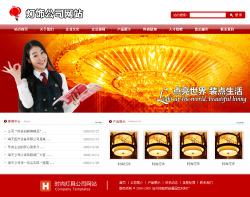 灯具制造公司网站