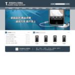 手机配件公司网站
