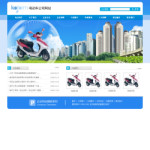 电动车公司网站