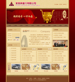 典当行电子商务网站