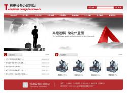 自动化设备公司网站