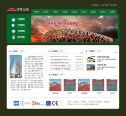 体育设施公司网站