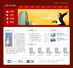 防水材料公司网站