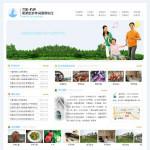 休閑農莊網站模板