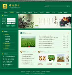 茶叶公司电子商务网站