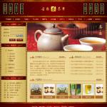 茶叶公司电子商务网站模板
