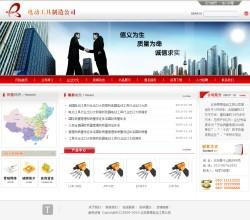电动工具企业网站