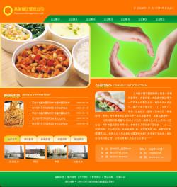 快餐管理公司网站