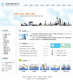 防火材料企业网站