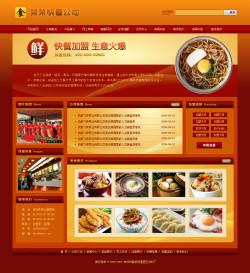连锁快餐公司网站