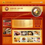 连锁快餐公司网站模板