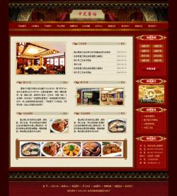 中式连锁餐馆网站