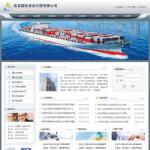 国际货运代理公司网站