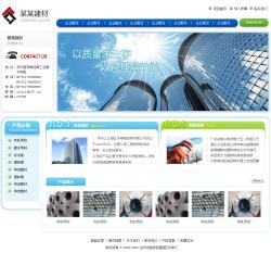 钢材贸易公司网站