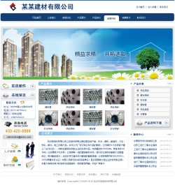 建筑材料公司网站