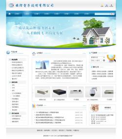 安防电子设备公司网站