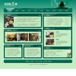 茶楼网站模板