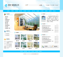 塑钢门窗公司网站