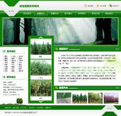 林场苗圃网站