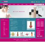 化妆品企业电子商务网站模板